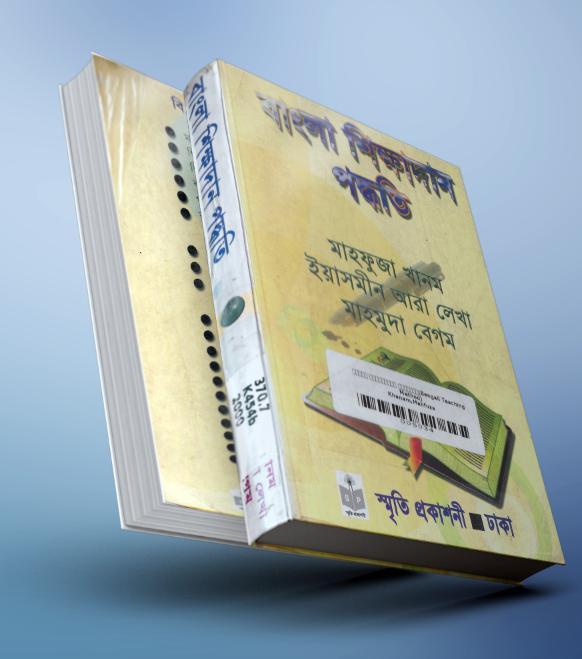 বাংলা শিক্ষাদান পদ্ধতি