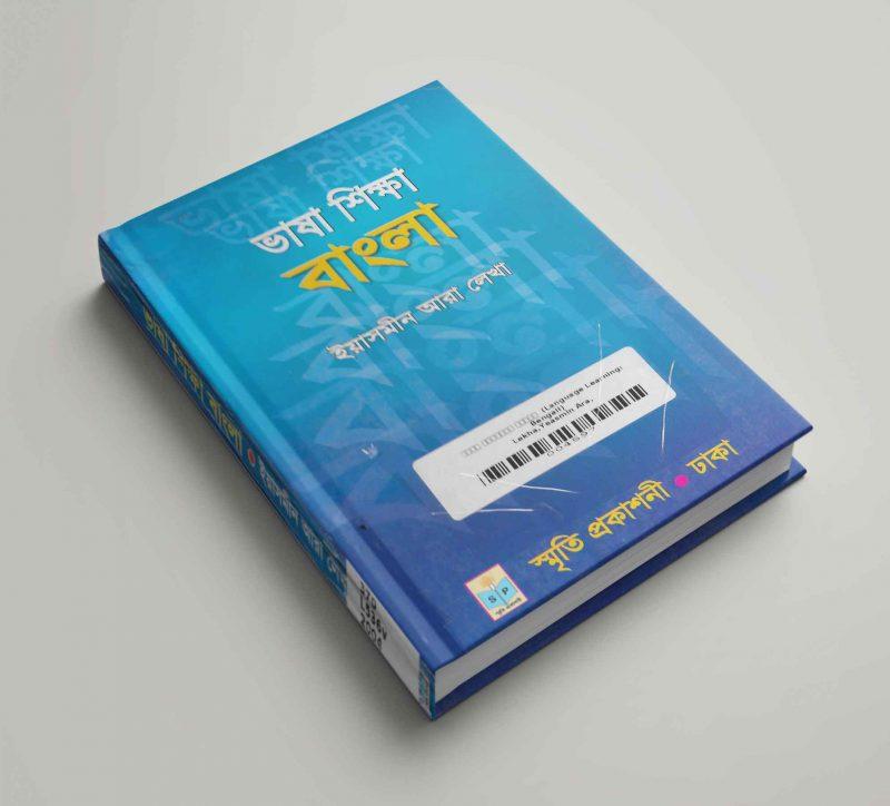 ভাষা শিক্ষা বাংলা